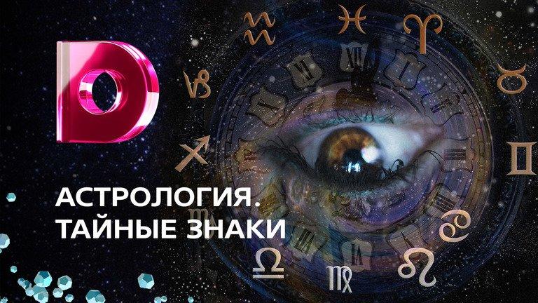 Астрология. Тайные знаки