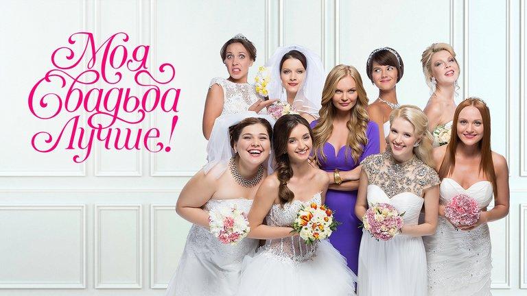 Моя свадьба лучше!