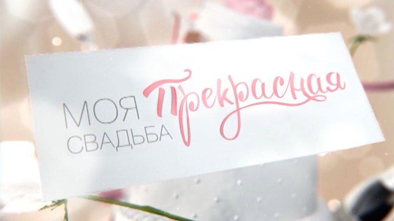 Моя «прекрасная» свадьба
