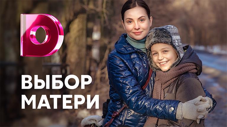 Выбор матери