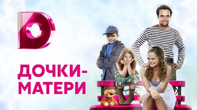 Дочки-матери (2009)