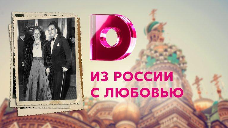 Из России с любовью (2014)