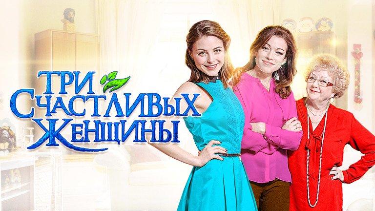 Три счастливых женщины