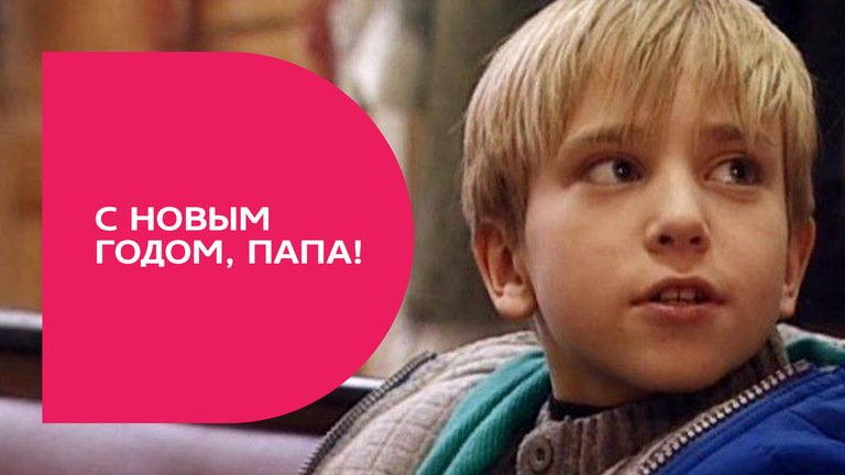 С Новым Годом, папа!