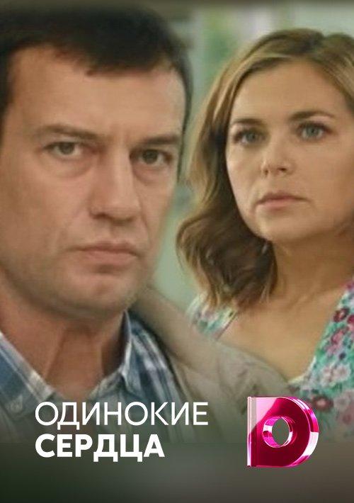 Одинокие сердца (2013)