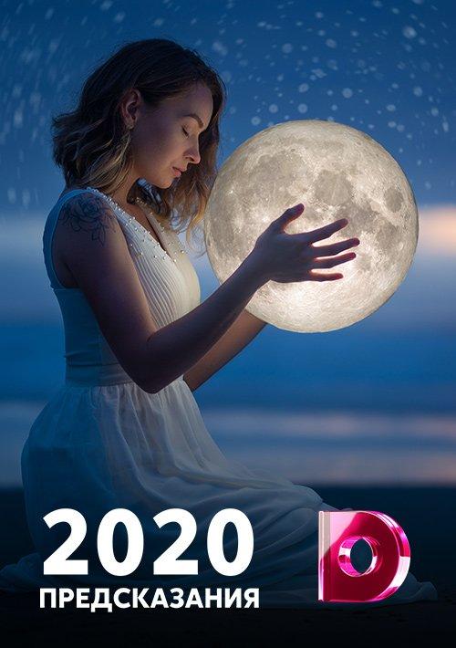 2020: Предсказания