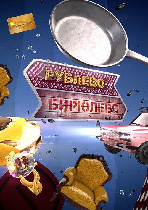 Рублево-Бирюлево