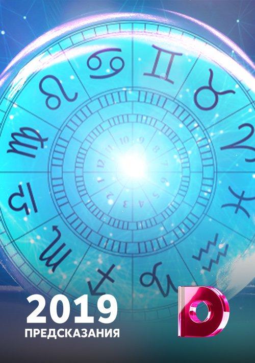 2019: Предсказания