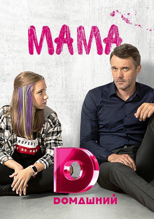 Мама (2018)