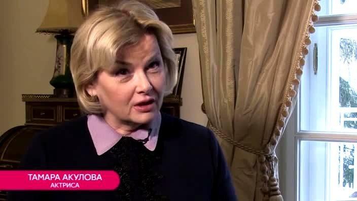 Тамара Акулова в предлагаемых обстоятельствах