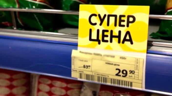 Покупка продуктов по акциям