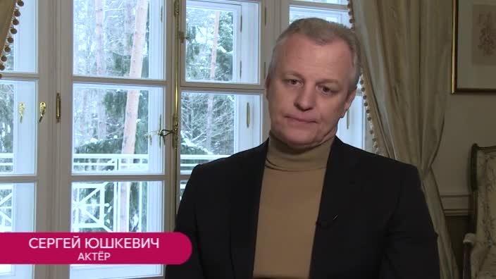 Сергей Юшкевич о неоднозначном персонаже