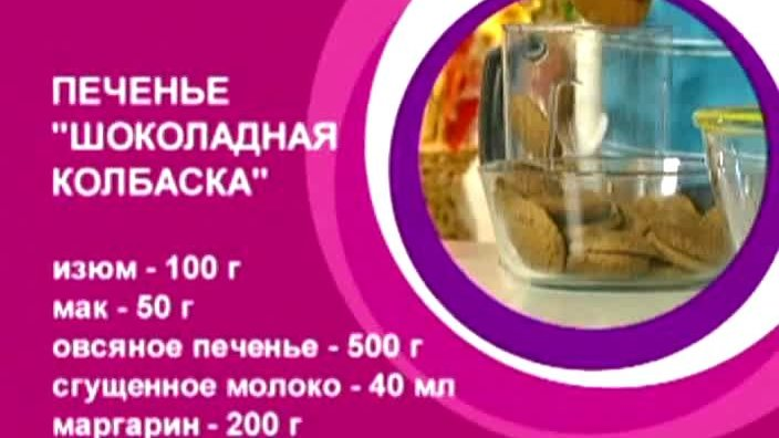 Печенье «геркулес» и «шоколадная колбаска»
