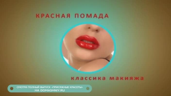 Красная помада - классика макияжа