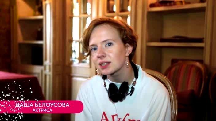 Интервью. Даша Белоусова: сложный психологический характер