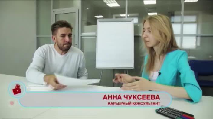 Консультация специалиста по трудоустройству