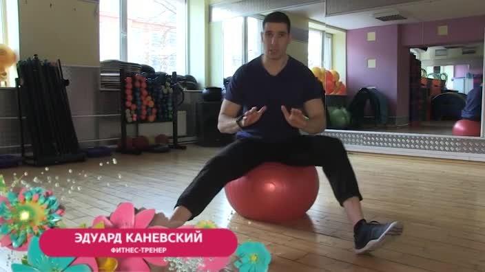 Упражнения для беременных на фитболе II