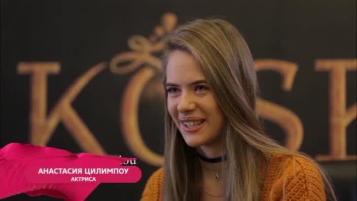 Интервью. Анастасия Цилимпоу