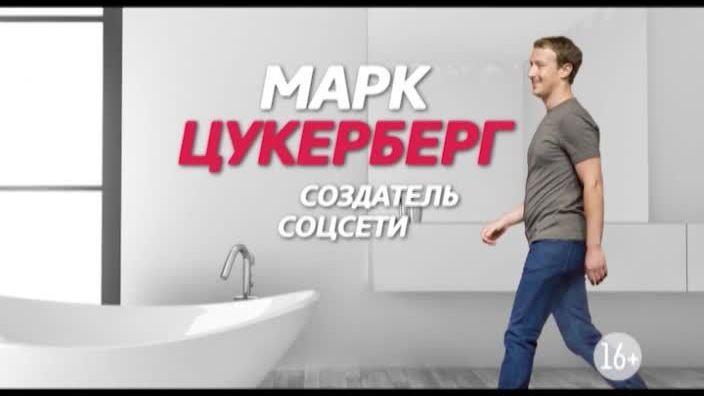 Марк Цукерберг и ванна за семь миллионов