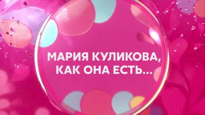 Блиц. Мария Куликова, как она есть...