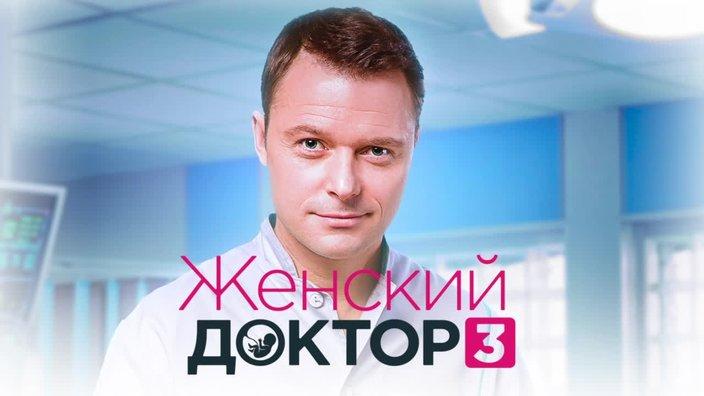 Илья Носков в 3-м сезоне сериала