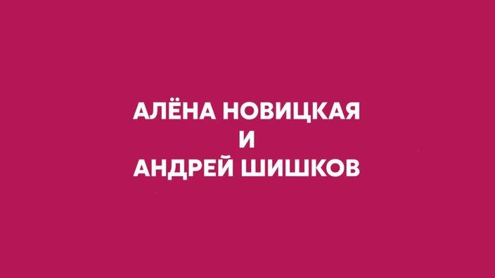 Знакомьтесь, молодые актеры! Алена Новицкая и Андрей Шишков