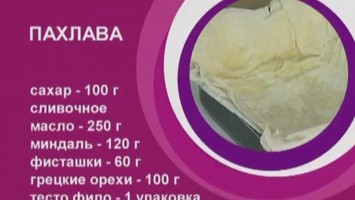 Пахлава по турецкому рецепту
