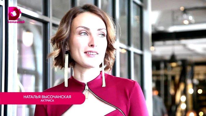 Наталья Высочанская: из стервозной дамочки в нормального человека...