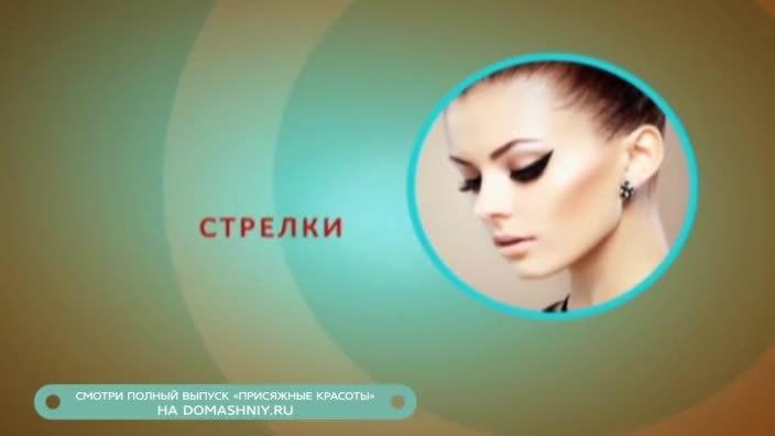 Стрелки – классика макияжа