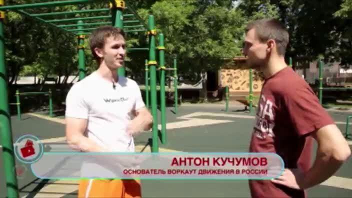Воркаут - бесплатный фитнес