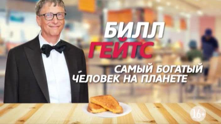 Билл Гейтс экономил на завтраках