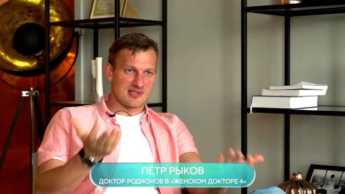 Петр Рыков: волновался за личную жизнь Родионова