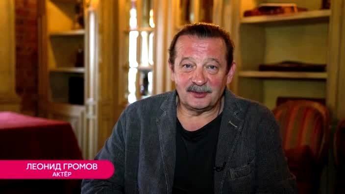 Леонид Громов о своей роли